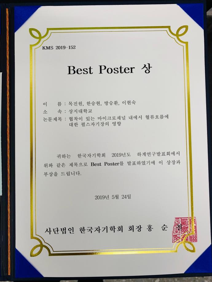 2019 하계 한국자기학회학술대회 Best poster 상 이미지