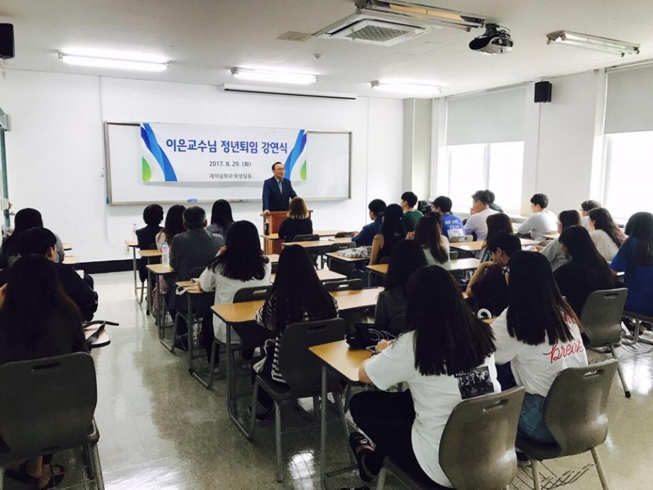 17.08.29 이은 교수님 은퇴기념 강연식 이미지