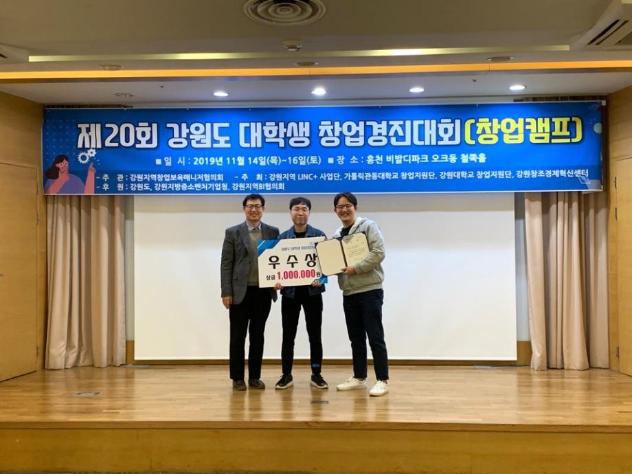 전찬민(15학번), 김재영(15학번) 학생이 강원도 창업경진대회에서 우수상을 수상하였습니다. 이미지