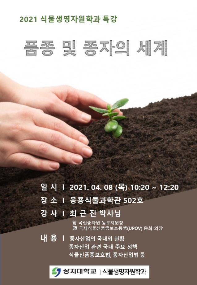 2021-1학기 식물생명자원학과 특강 이미지