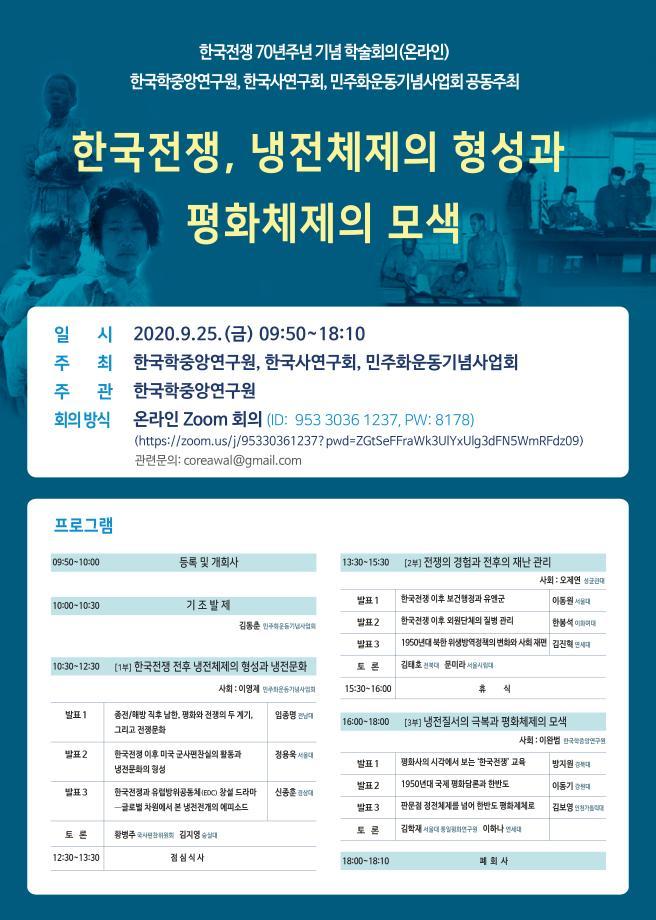 한국전쟁 70주년 기념 학술대회 이미지