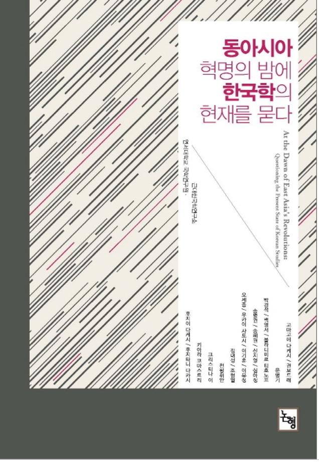 송병권 교수 공저 발간 이미지