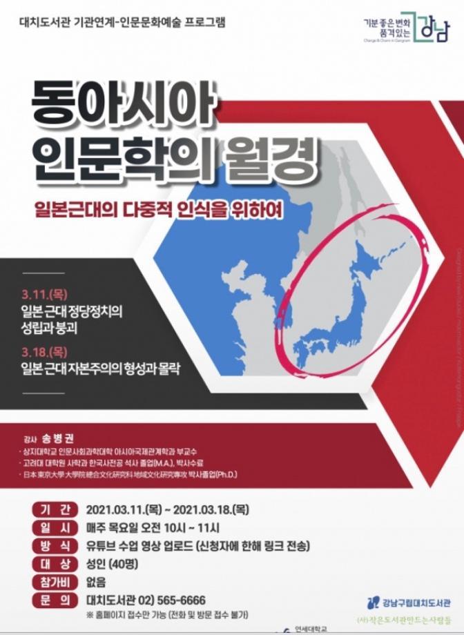 송병권 교수 [동아시아 인문학의 월경] 강연 이미지