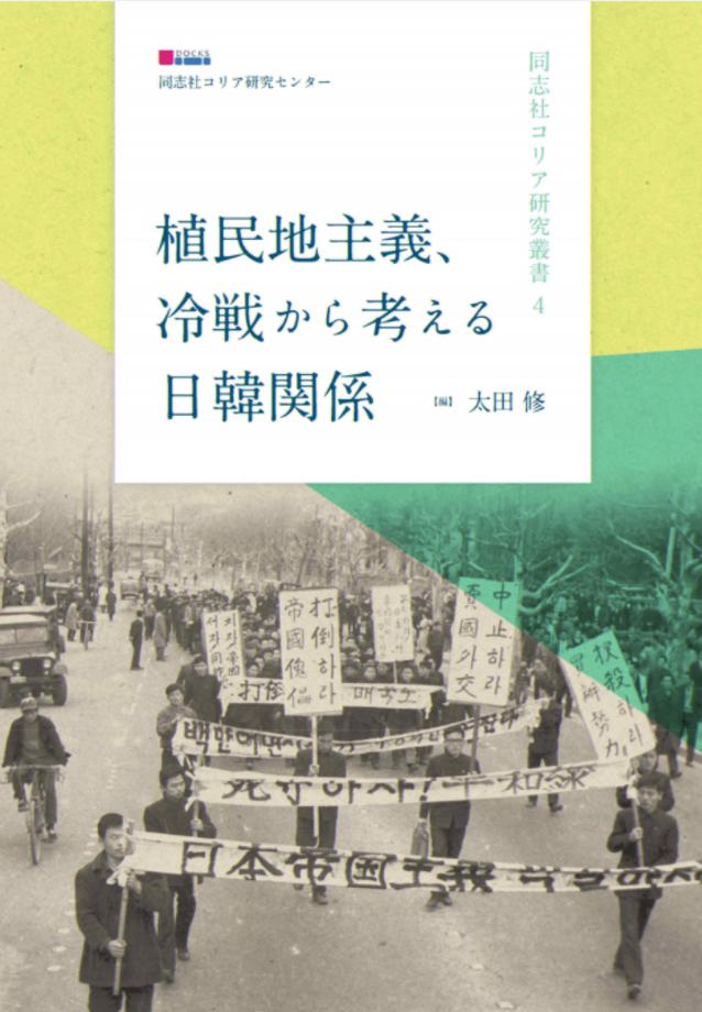 송병권 교수 공저 출간 이미지