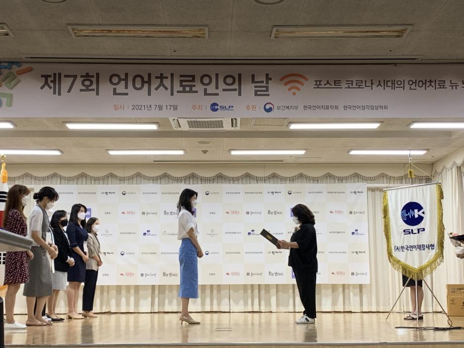 제7회 언어치료인의 날 국회의원상 수상 이미지