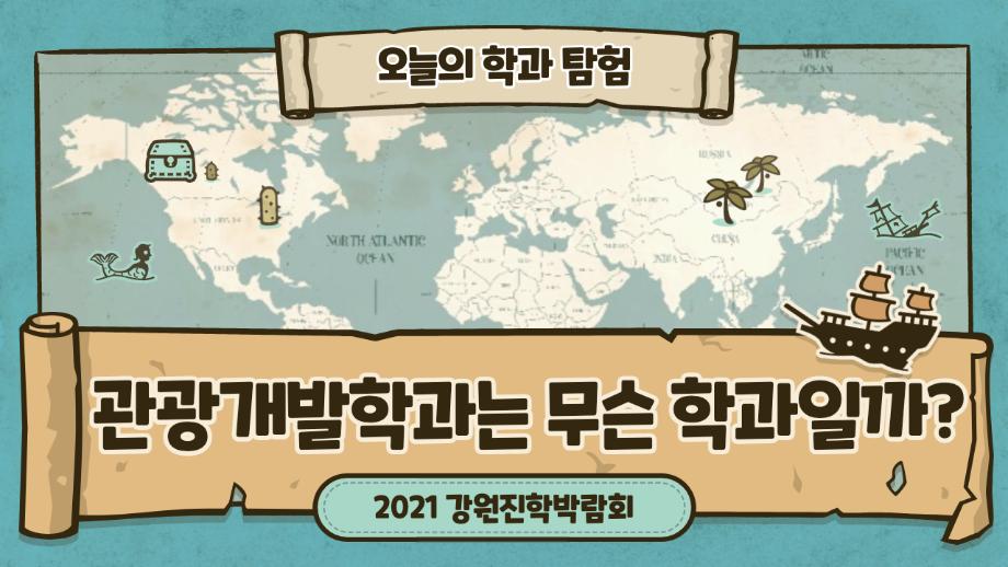 2021 강원진학박람회 - 1 이미지