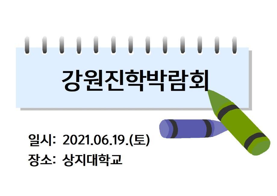 2021 강원진학박람회 이미지