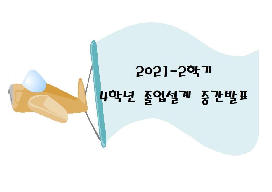 2021학년도 2학기 4학년 졸업설계 중간발표 이미지