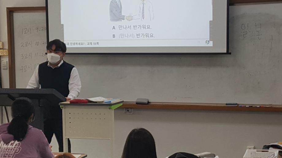 한국어교사 김민승 선배를 소개합니다. 이미지