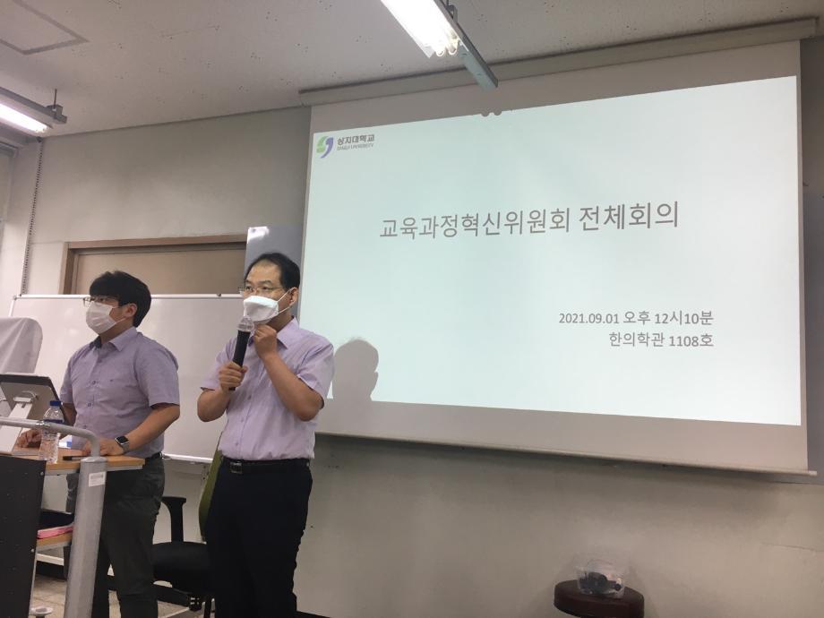 한의과대학 교육과정혁신위원회 전체회의 이미지