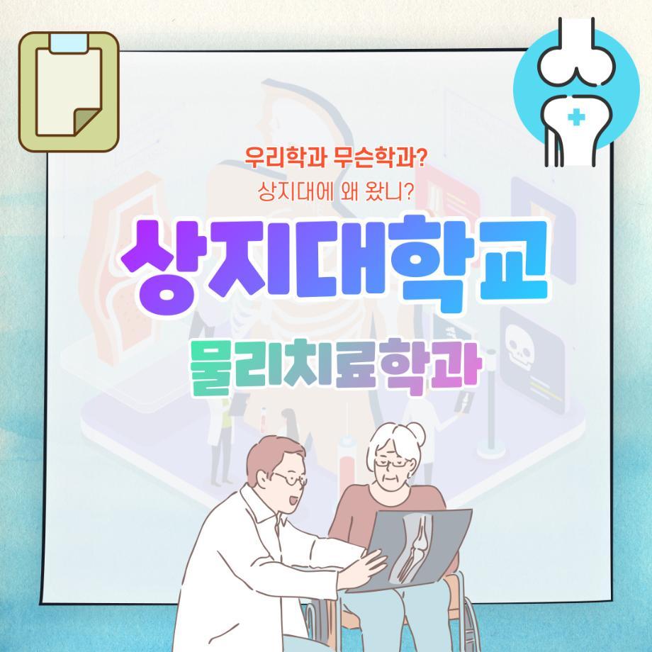 물리치료학과 홍보 뉴스~ 이미지