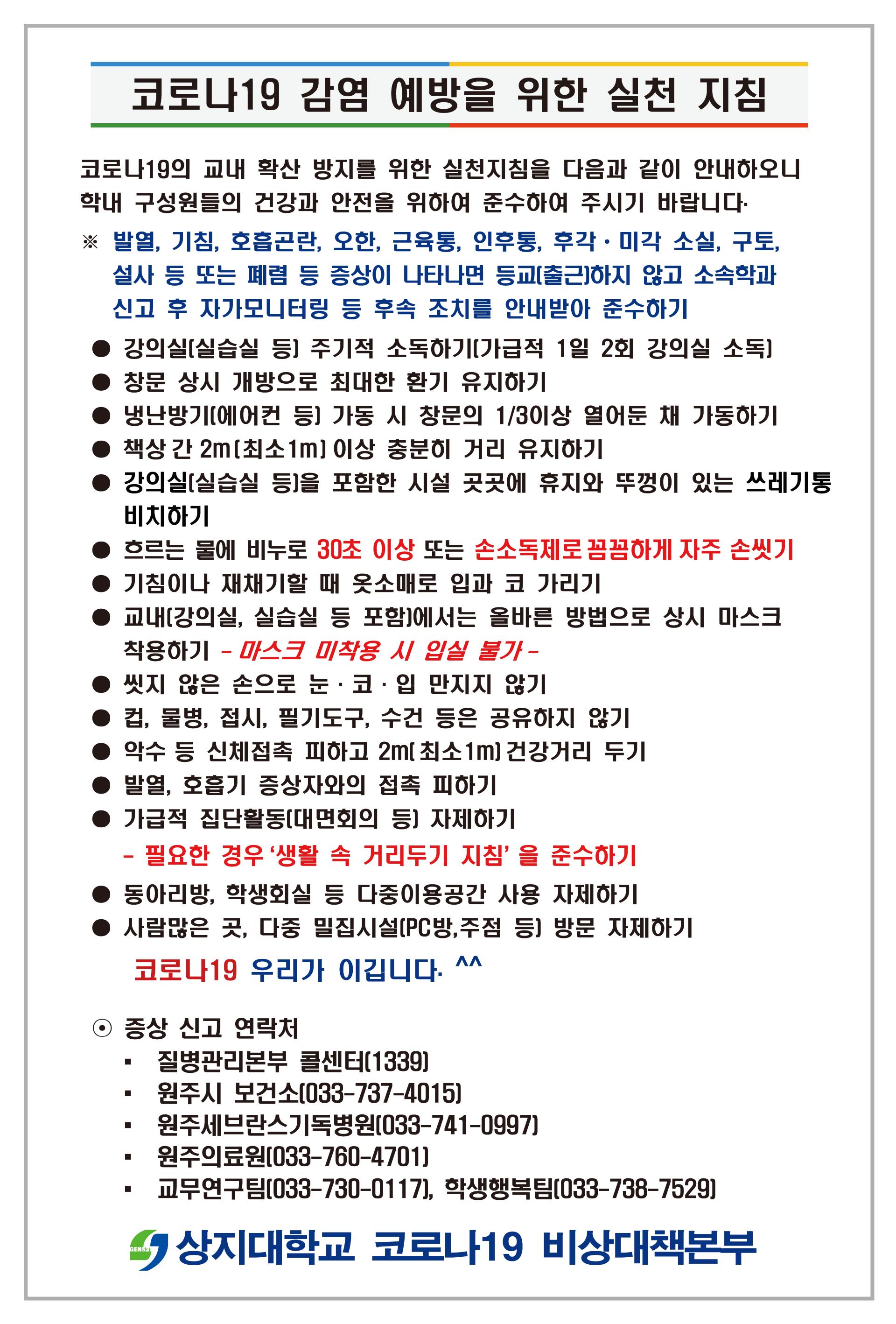 코로나19 감염 예방을 위한 실천 지침